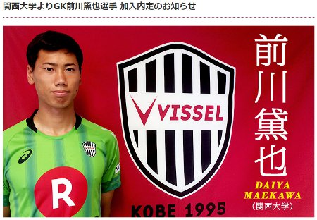出典:http://news-soccer.net/images/article/201607/12/f950ac9526407cd56da46c7616e9801a.jpg