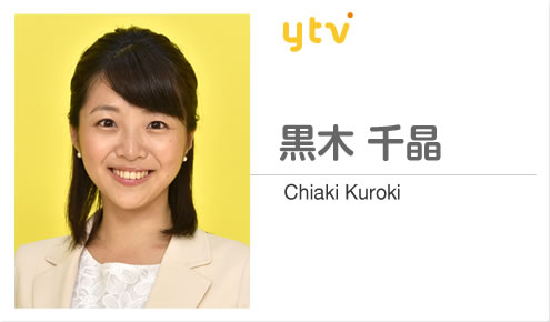 出典:http://www.ytv.co.jp/announce/images/kuroki/sttl-card.jpg