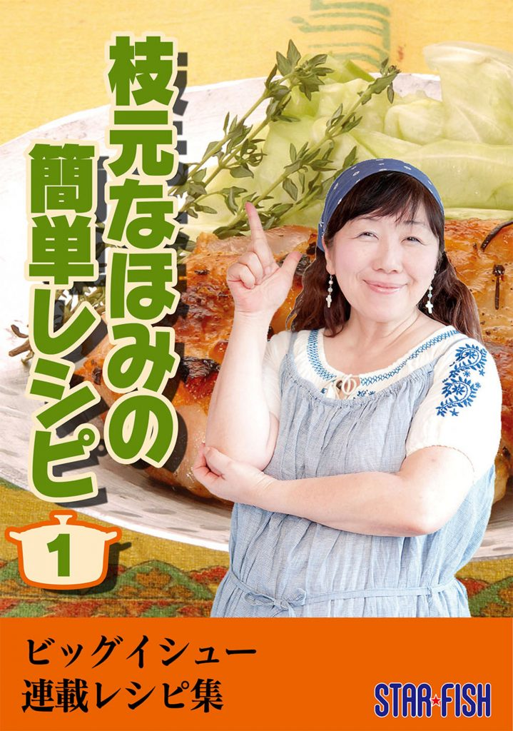 出典:http://www.s-f.co.jp/ebooks/img/edamoto_recipe/cover.jpg
